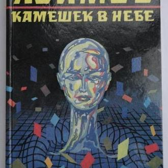Айзек Азимов - Камешек в небе. Сборник фантастических повестей и рассказов. Беларусь, 1993. Сохран