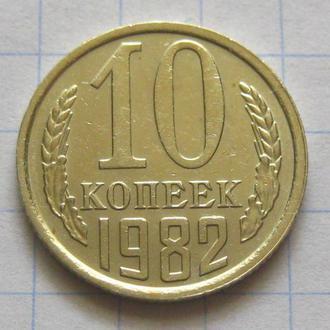 СССР_ 10 копеек 1982 года