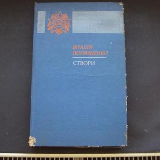 В.Логвиненко. Створи. Київ 1984р.