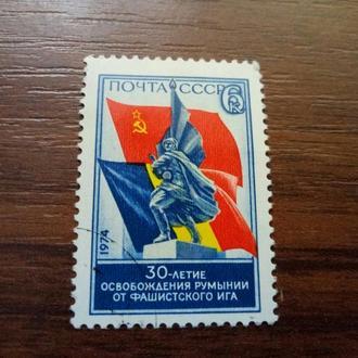 СССР 1974 Румыния