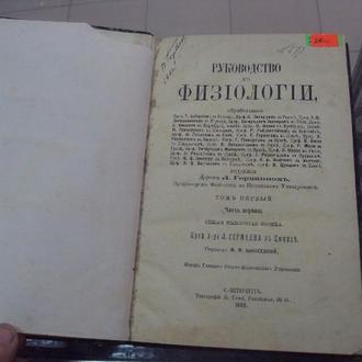 книга германн руководство к физиологии спб 1885 №54