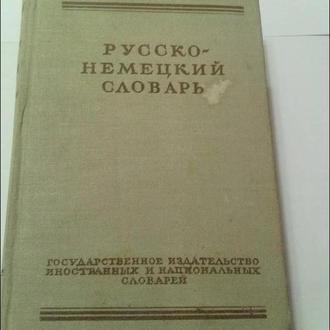 Продам русско-немецкий словать 1954 года