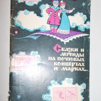 Книга Сказки и легенды на почтовых конвертах и марках 1970 филателия В. Владимирцев