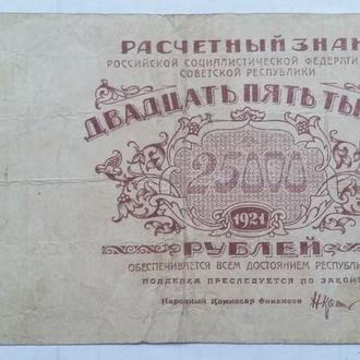 25 000 руб   1921 г  РСФСР