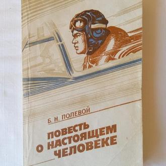 Повесть о настоящем человеке - Б.Н. Полевой -