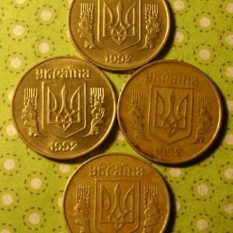 Украина 1992 год монета 25 копеек подборка 1.1ААв 1.2ААв темная и светлая латунь 1.2ААм
