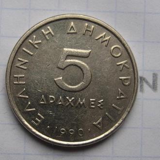 ГРЕЦИЯ, 5 драхм 1990 г. (АРИСТОТЕЛЬ)