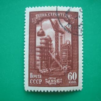 СССР. 1956 День строителя     *