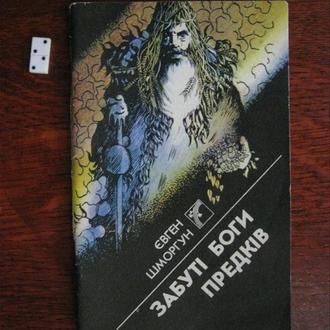 Є.Шморгун ЗАБУТІ БОГИ ПРЕДКІВ Тираж 8 тисяч