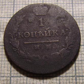 1 копейка 1814 года ИМ-ПС