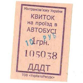 Проездной талон. Крым