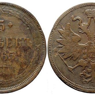 5 копеек 1865 ЕМ года №3356