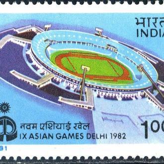 Индия. Азиатские Игры. Стадион (серия)** 1981 г.