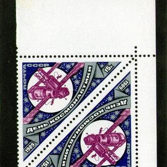SS 1989 г. День космонавтики, ТЕТ-БЕШ! УГОЛ! (Чистая (**)). КЦ80руб.