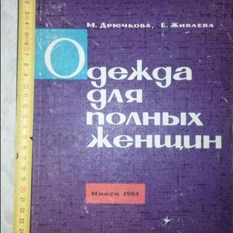 """Книга """"Одежда для полных женщин"""" 1964 г"""