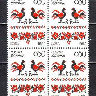 Україна**. 1992р. Народна вишивка