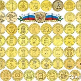 """Набор монет """"Города Воинской Славы"""", 10 рублей, Россия, 55 штук, 2010-2016г."""