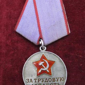 Медаль За трудовую доблесть №6