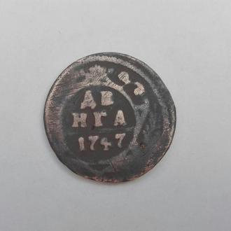 Монета Денга 1747-го года