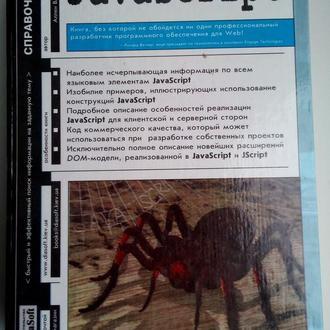 JavaScript Справочник Аллен Вайк, 2002. Програмирование
