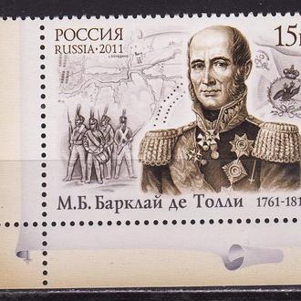 Россия 2011 Барклай де Толли Отечественная война 1812 года 1 марка угол