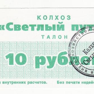 Талон 10 рублей Светлый путь колхоз