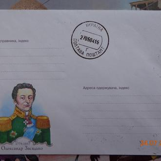 2004-зам. 8120. Конверт Украины. Олександр Засядько 1779-1837 (05.05.2004) состояние