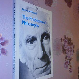 Bertrand Russell.  The Problems of Philosophy. На английском языке.