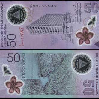 НИКАРАГУА 50 кордоба 2010г. UNC  полимер