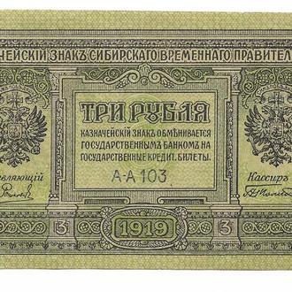 Колчак Сибирь 3 рубля 1919 Временное правительство