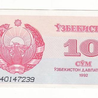 Узбекистан 10 сумов 1992 сохран, купон