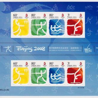 ЛОИ . Китай  2006 г  MNH - блок - Пекин