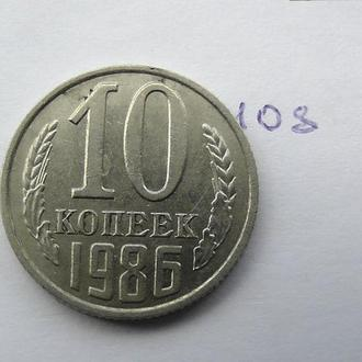 10 копеек СССР 1986 год
