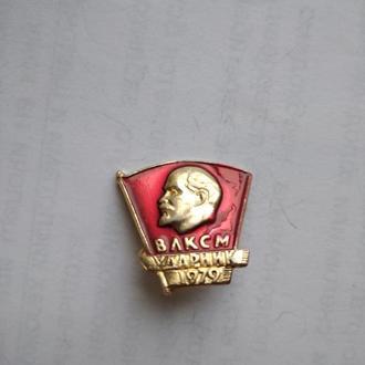 СССР ВЛКСМ ударник 1979 г.