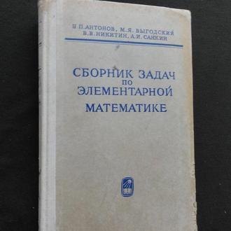 Сборник задач по элементарной математике.1969г.