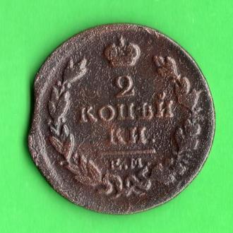 2 копейки 1817 год