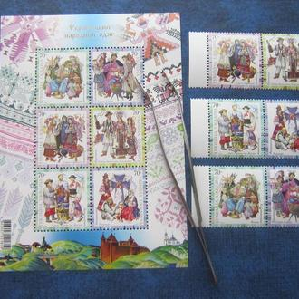 Блок + серия Украина 2007 Народний одяг этнос MNH