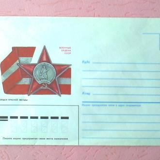 СССР ХМК  1987 Военные ордена орден Красной Звезды
