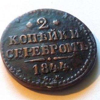 Россия 2 копейки 1844 год СМ (2-2-7). Еще 100 лотов!