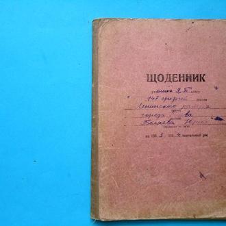 Щоденник Дневник ученика 9 класса Киев 1953 год