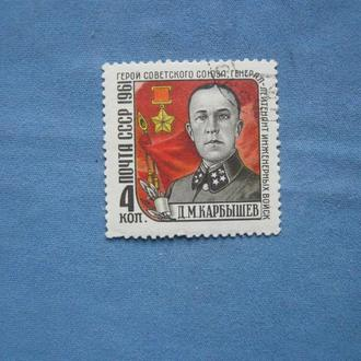 СССР Карбышев 1961 год