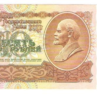 10 рублей, СССР, 1991 г.