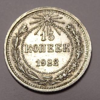 РСФСР 15 копеек серебро 1922 г