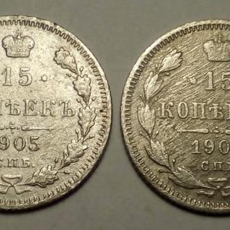 15 копеек 1905 года АР - 2 шт.