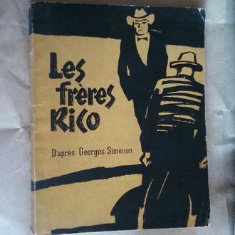 Книга на французском языке издания 1967 г. Жорж Сименон Братья Рико Simenon  Les freres Rico