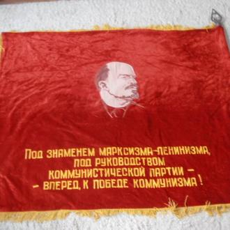Флаг. Знамя СССР бархат 120Х165