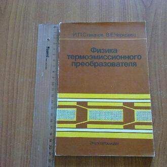 Стаханов И.П.,Черковец В.Е.Физика термоэмиссионного преобразователя
