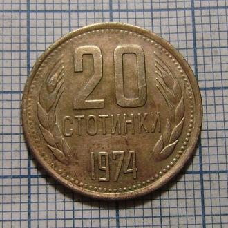 Болгария, 20 стотинок 1974