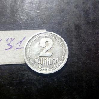2 копейки 1994 года (1АА, алюминий) Украина.