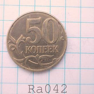 Монета Россия 2015 50 копеек М мд (магнитная)